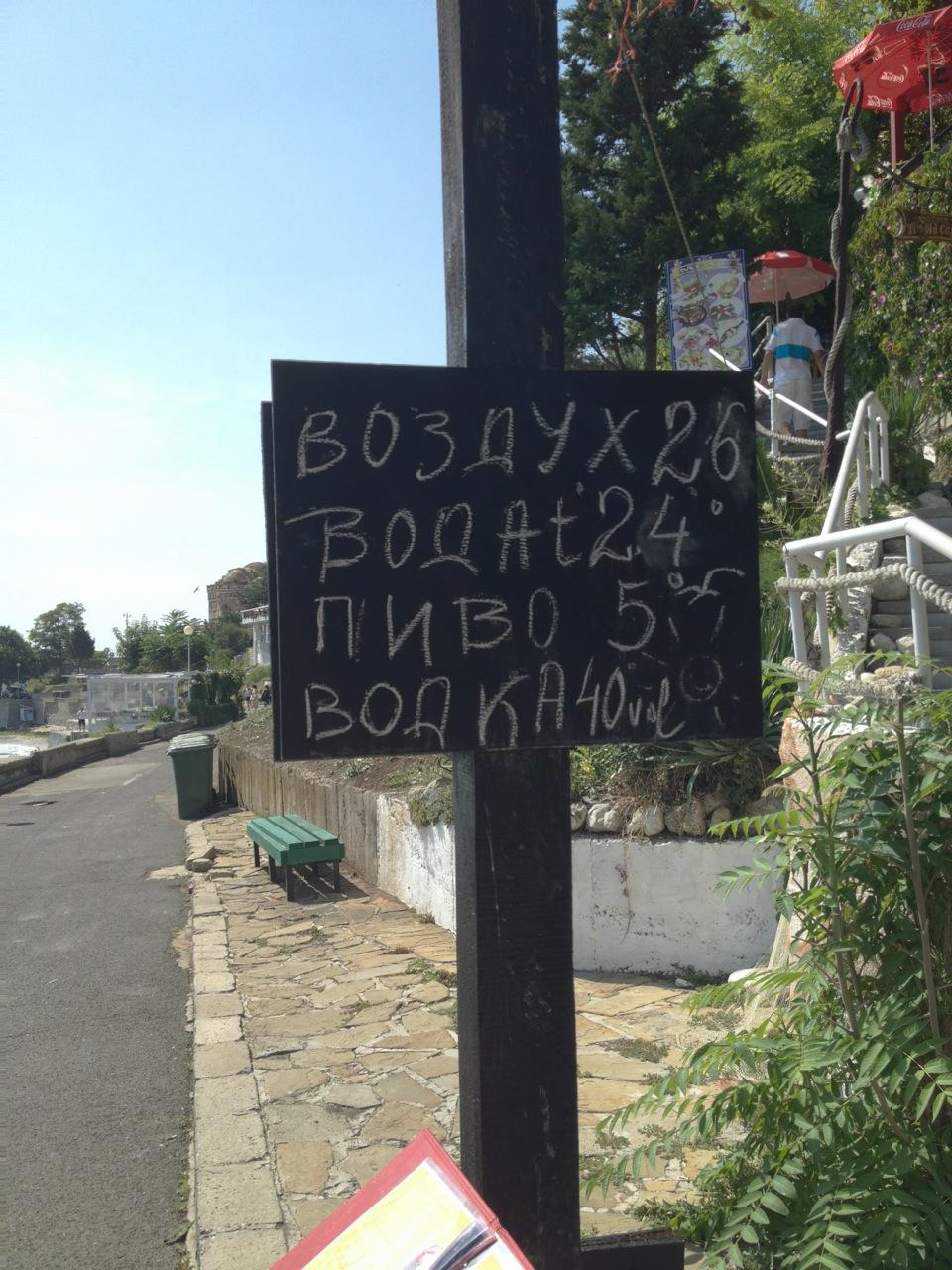 Sign says: Air 26, Water 24, Beer 5, Vodka 40vol. Meh