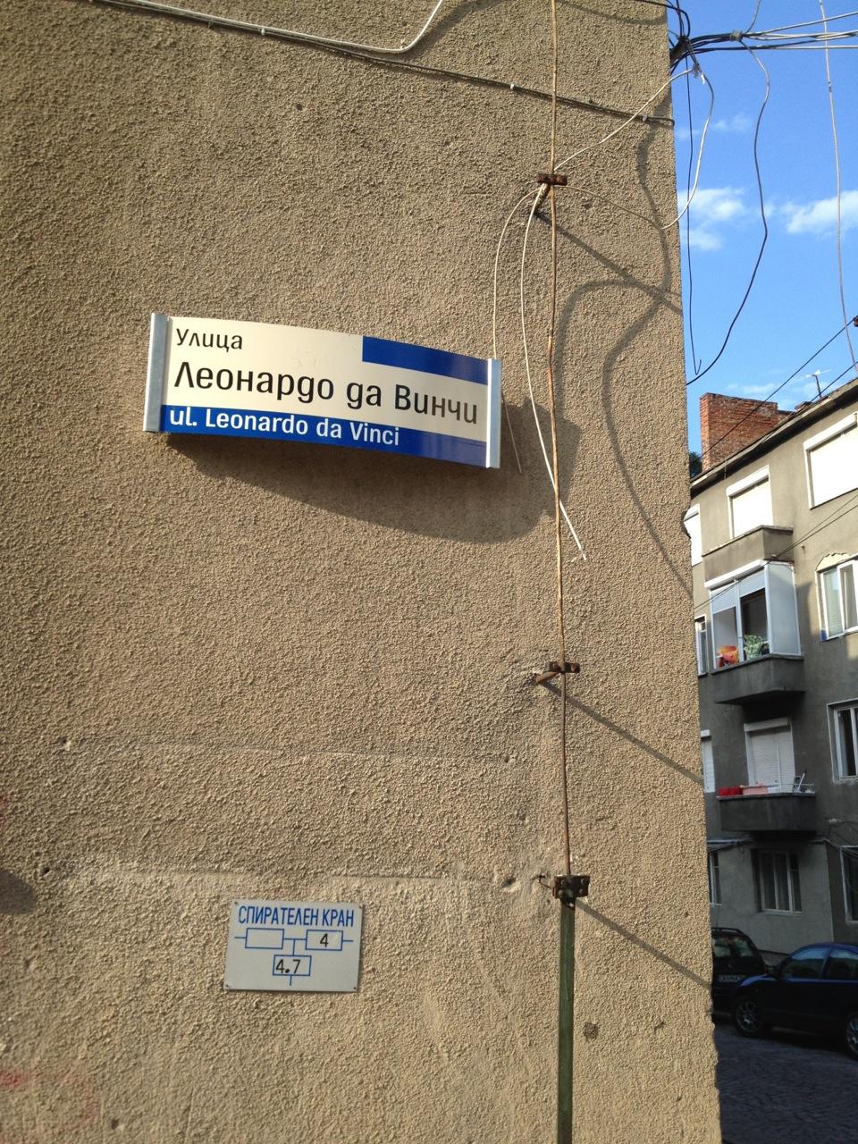 Leonardo da Vinci Street