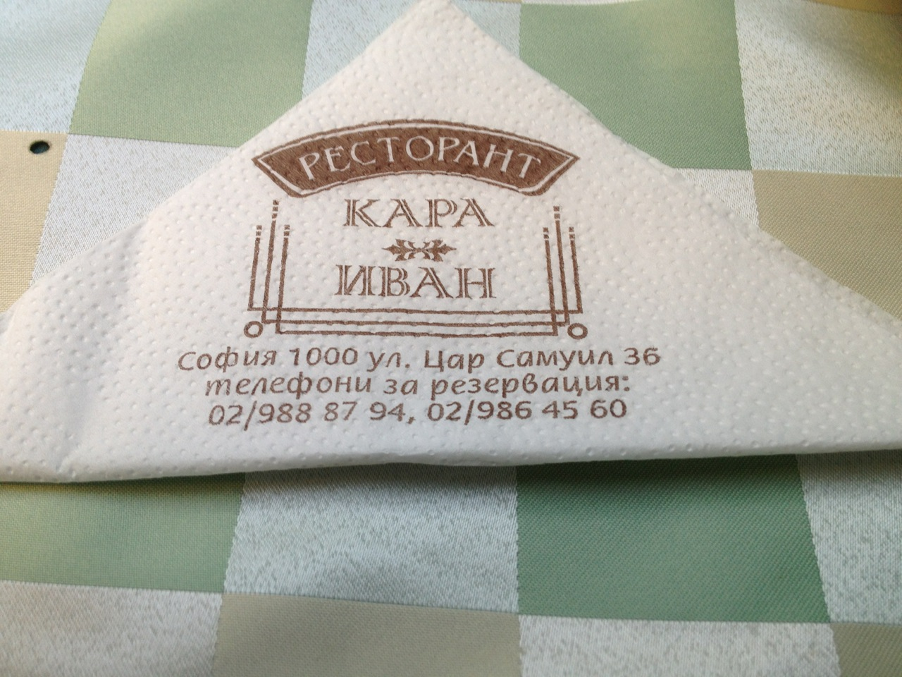 Kara Ivan Restaurant