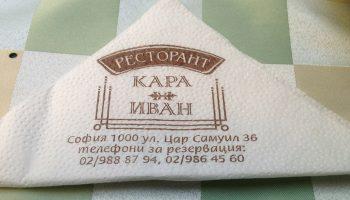 Kara Ivan Restaurnt in Sofia