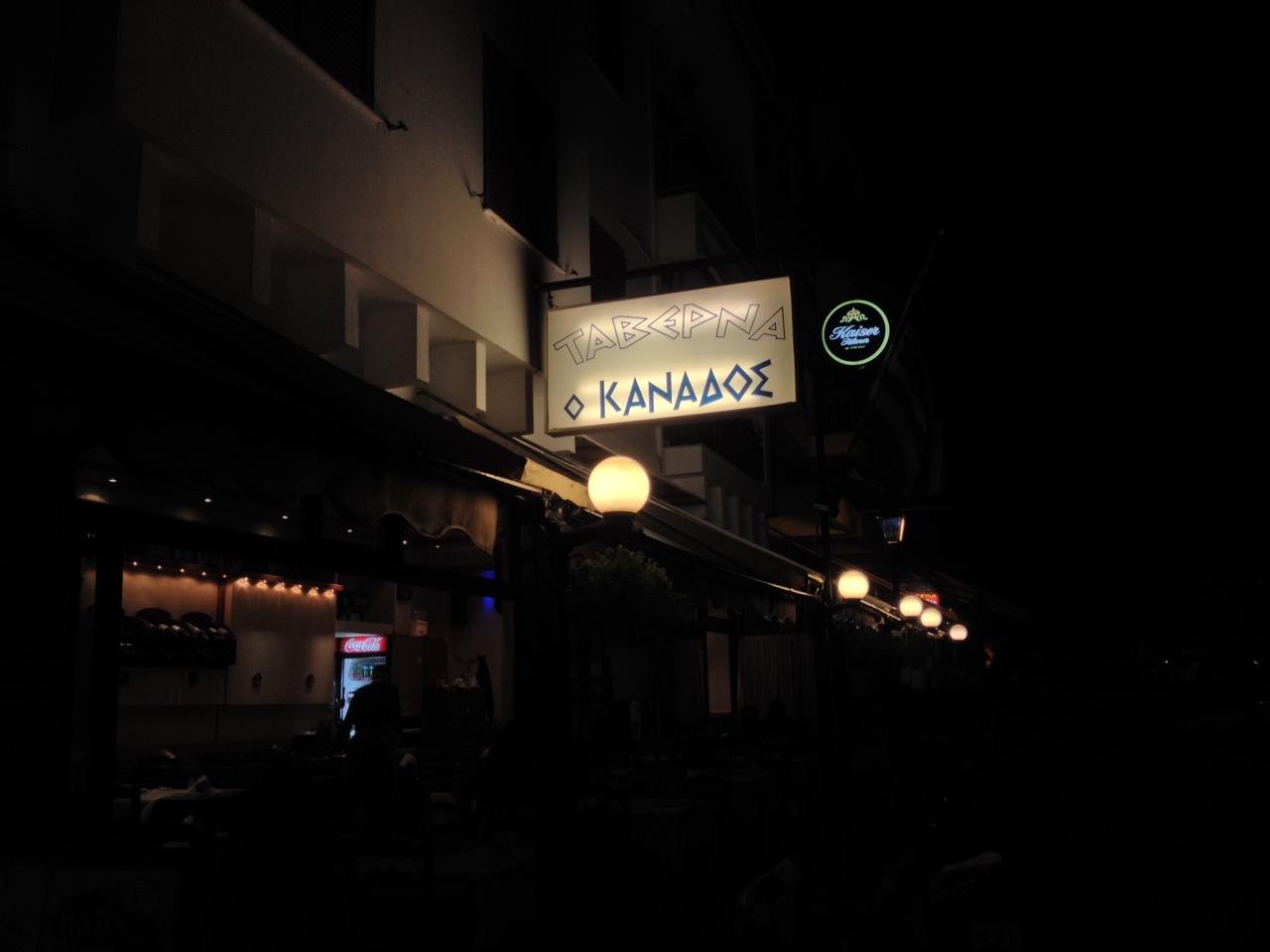 Taverna Kanados in Kavala